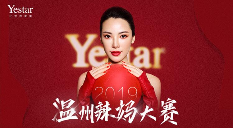 艺星2019温州辣妈大赛