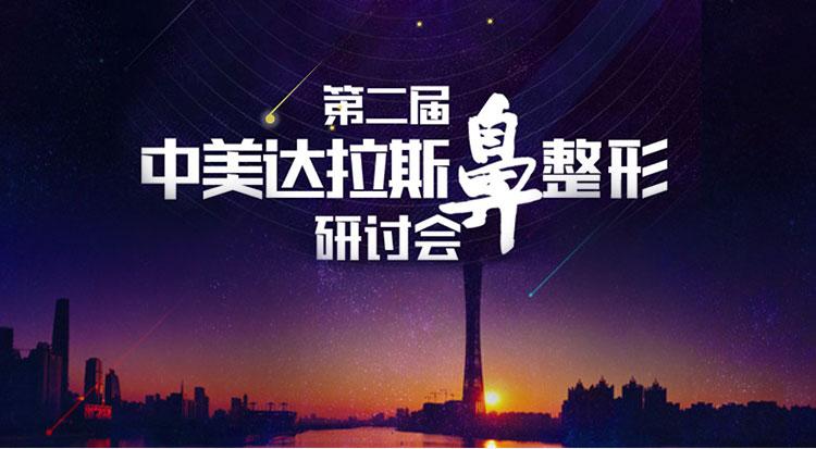广州美莱第二季中美达拉斯鼻整形研讨会2