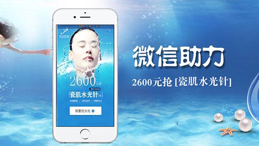 北京美莱砍价活动