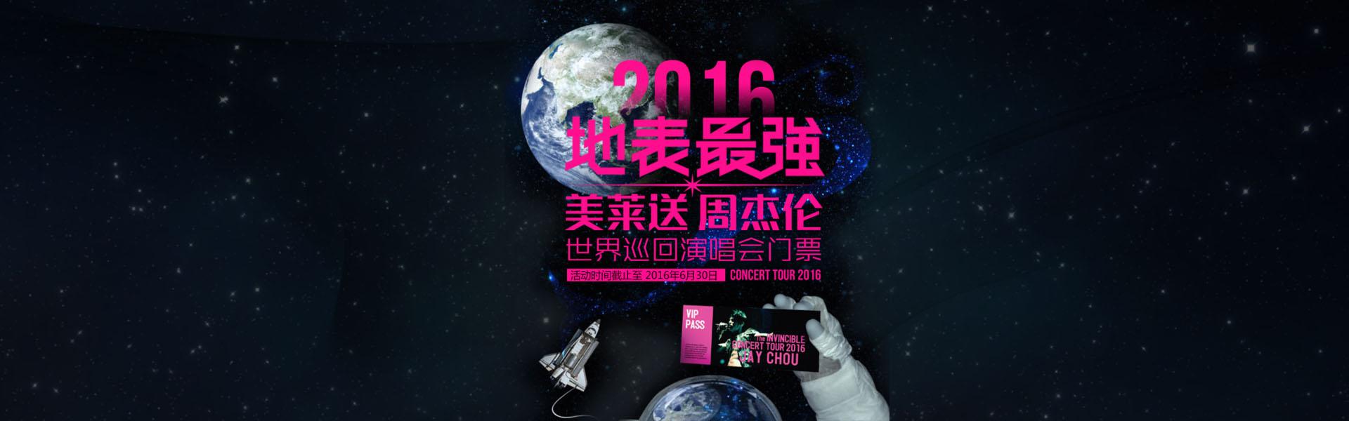广州美莱周杰伦门票投票项目