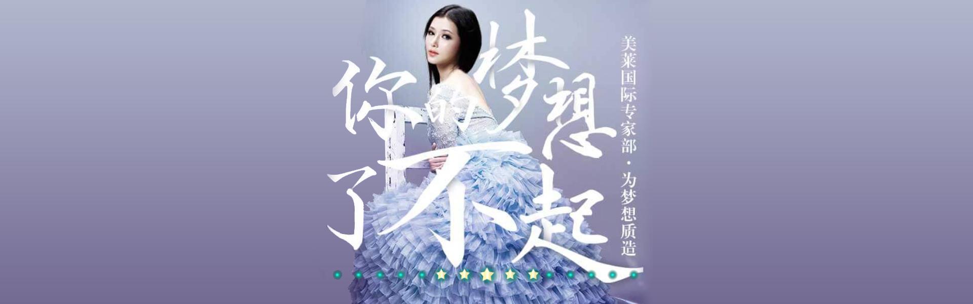 广州美莱订阅号梦工厂投票2期