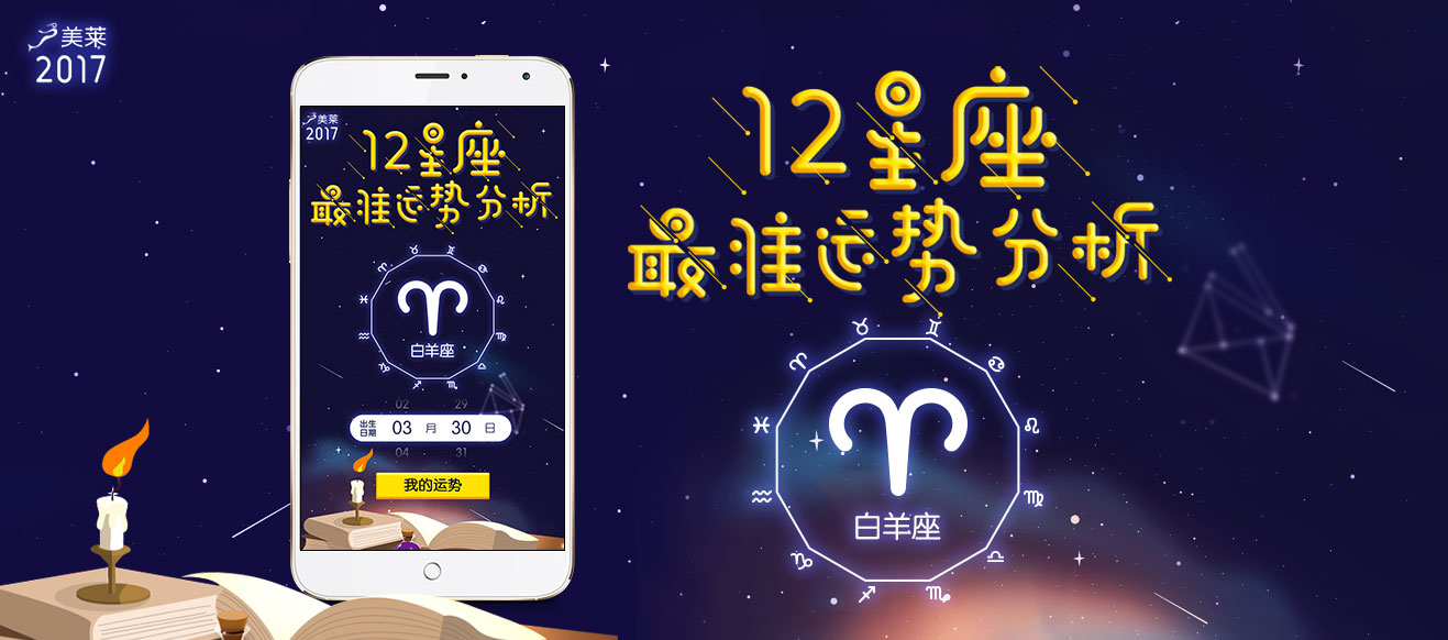 广州美莱运势占星