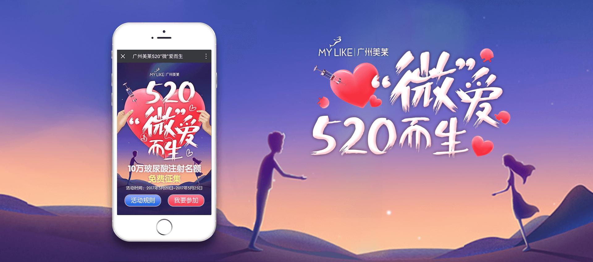 """广州美莱520""""微""""爱而生"""