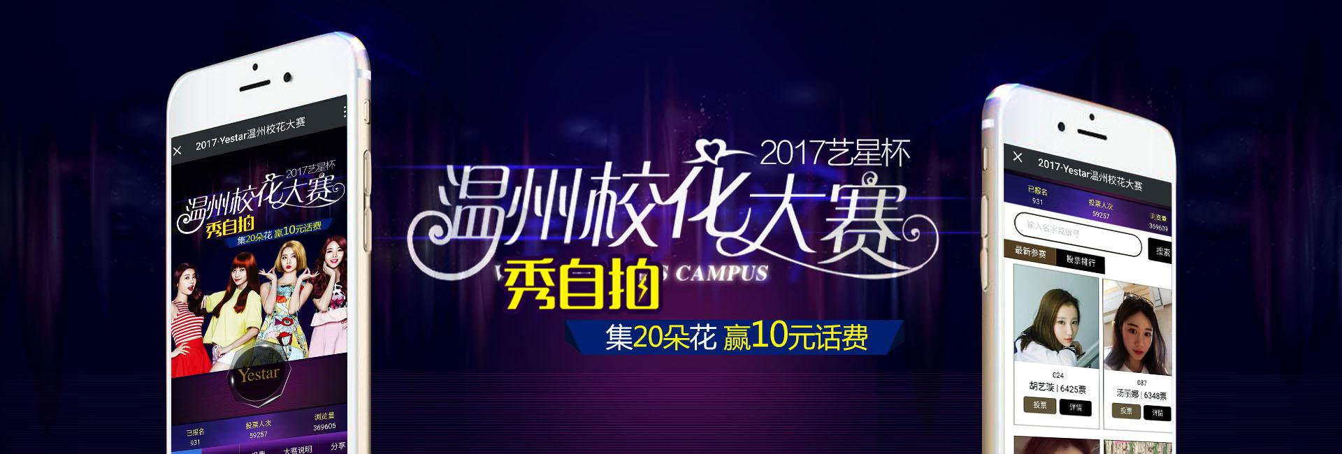 2017·Yestar温州校花大赛