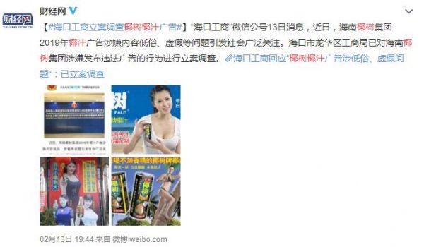 椰树椰汁竟成功实现负面营销 负面营销可不是说玩就玩的