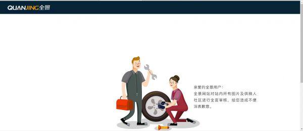 继视觉中国暂关闭网站整改后 全景网也无法打开